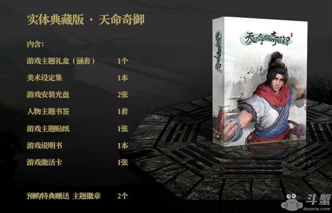 《天命奇御》典藏版预售火爆开启 踏入江湖,剑写天命!