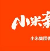 2018年7月9日 小米集团在香港主板上市