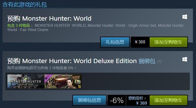 怪物猎人世界PC版售价一览