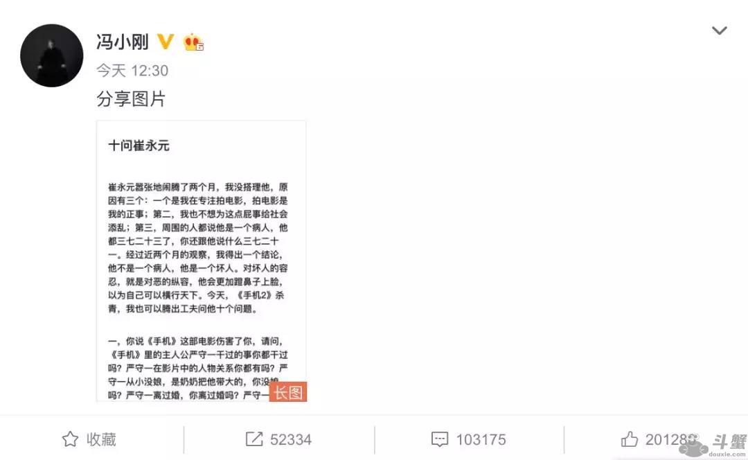 冯小刚发长文十问崔永元