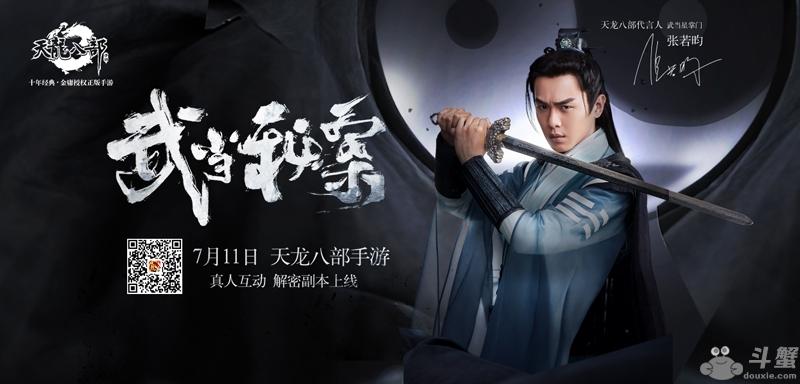 《天龙八部手游》发布终极预告片 今日破解武当秘案