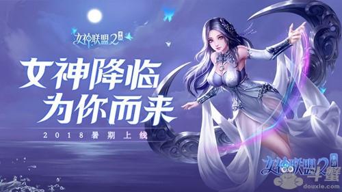 《女神联盟2》手游开启官网预约 宣传片惊艳曝