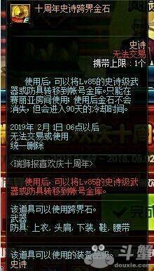 DNF十周年史诗跨界金石礼盒介绍 变更为账号绑定