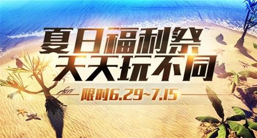 《流放之路》夏日活动BUFF天天换 竞猜世界杯赢周边