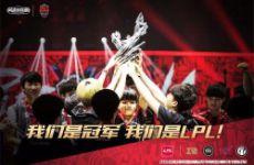 洲际赛LPL夺冠背后 电竞已经成为国际年轻人交流的一种方式