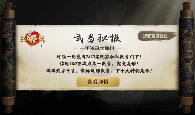 """《天龙八部手游》发布""""武当秘报"""" 满满干货分享"""