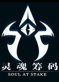 靈魂籌碼中文版