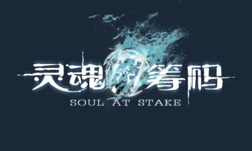 灵魂筹码游戏合集