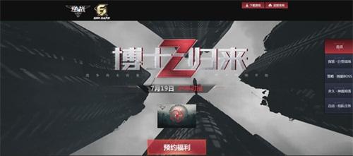 Z博士归来 《逆战》六周年重磅大世界猎场版本上线
