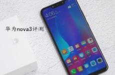 华为Nova3全面评测
