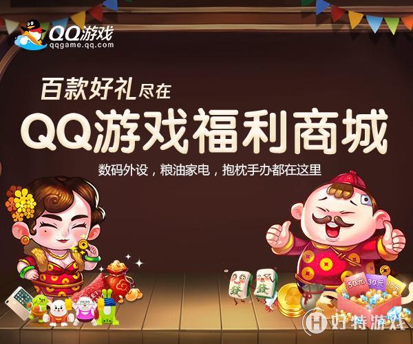 QQ游戏全新福利商城 百款好礼等你来领!