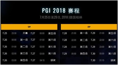 《绝地求生》全球邀请赛PGI2018即将开启 观赛指南出炉
