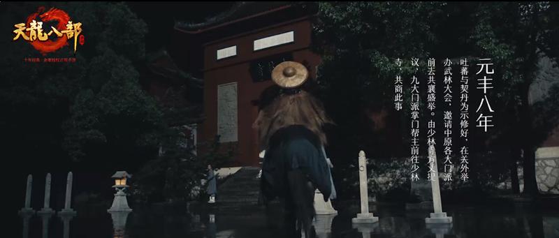 《天龙八部手游》武当秘案,愿望张若昀的真凶原来是他?