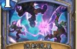 炉石传说新卡迸射流星详细介绍