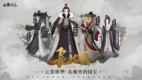 《云裳羽衣》×长城  特别合作超前预告 用游戏的形式守护中华传统文化