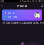 360区块链游戏烯晶部落官网先容