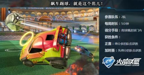 《火箭联盟》飙车踢球创新玩法 开创国内体育电竞全新品类