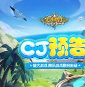 盛大游戏腾讯游戏联合新品《光明勇士》CJ预热