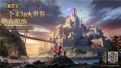 《万王之王3D》手游精彩亮相ChinaJoy2018 8月不删档来袭!