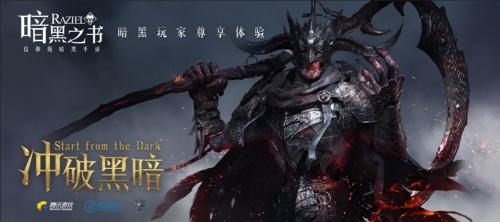 《暗黑之书》CG预告片首曝 这些内容只有暗黑玩家才能玩