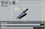 武侠乂空牙匕首使用技巧