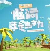 腾讯沙盒代表作《艾兰岛》确认参展ChinaJoy2018
