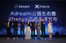 区块链赋能游戏广告投放——Adrealm暨Xhance发布会沪胜利举办