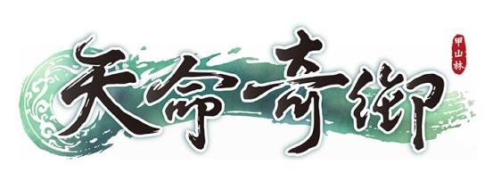 《天命奇御》全新动画公布 将同步登陆wegame、方块、凤凰平台
