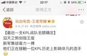 王者榮耀TOPM戰隊搭上KPL秋季賽末班車 有望帶夢淚重返賽場