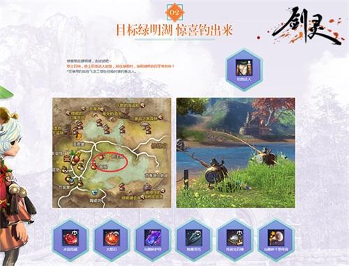 《剑灵》七夕特别福利活动上线 绿明湖的千金好礼