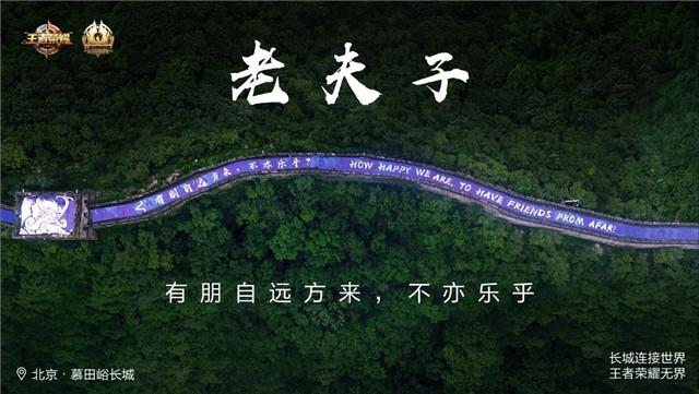 """王者英雄齐聚长城 大片来袭——王者冠军杯×长城打造""""中国新名片""""!"""