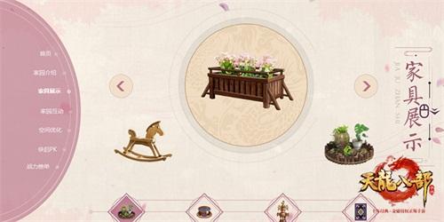 《天龙八部手游》家园系统8月15日心动上线 全新专题解密版本