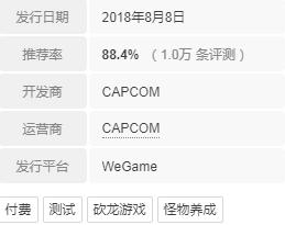 遭大量举报 WeGame版《怪物猎人:世界》已下架