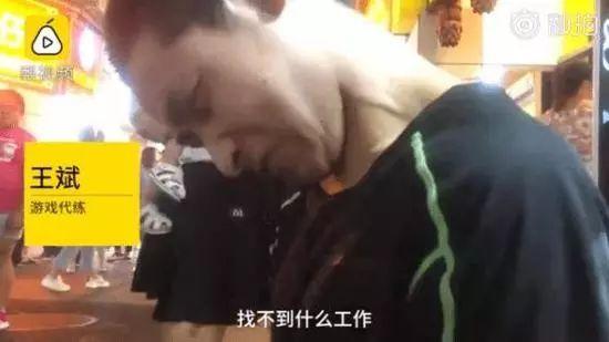 一脑瘫小伙在街头辛苦代打王者荣耀 月收入不足千元