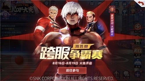 8月16日《拳皇命运》手游正式公测,狂欢好礼送不停!