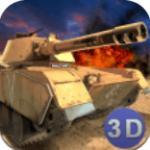 坦克大战军团战3D