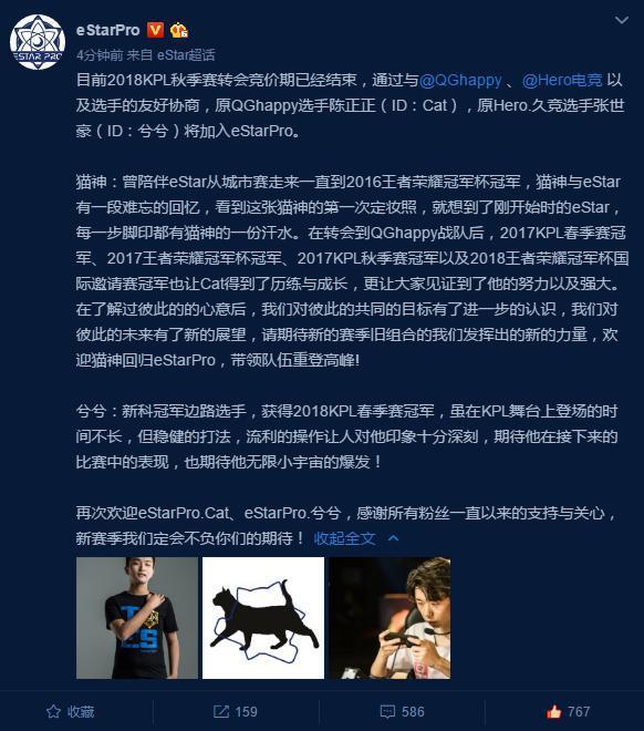 KPL转会最大爆点:猫神回归eStar 那是梦开始的地方