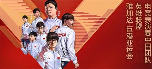 Uzi领衔 2018雅加达亚运会英雄联盟表演赛今日开赛