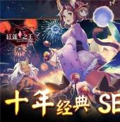 《红莲之王》SE十年经典 中国定制玩法新