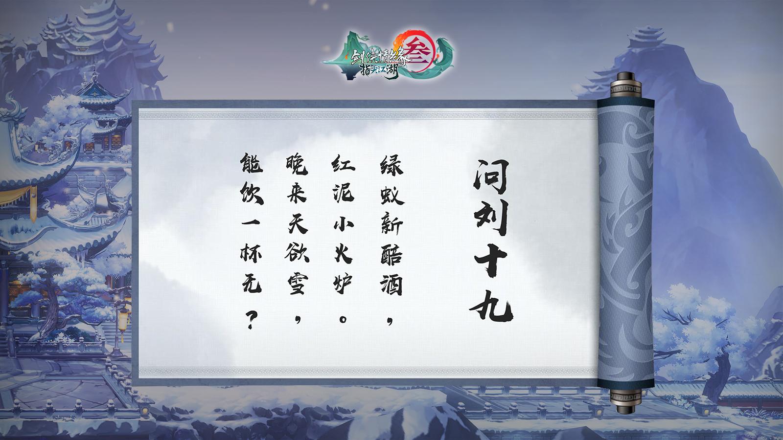 《剑网3:指尖江湖》重磅发布 核心内容多重曝光