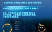 仙剑奇侠传6染坊开启方法介绍
