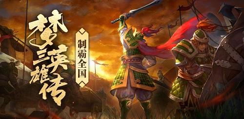 《梦三英雄传》:单枪匹马的游戏追梦之旅