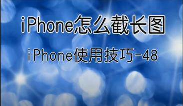 iPhone截长图方法