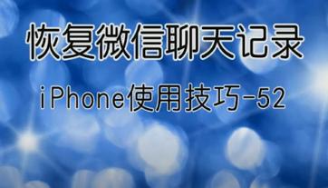 iPhone恢复微信聊天记录方法