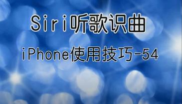 iPhone利用Siri听歌识曲方法