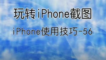 iPhone玩转截图