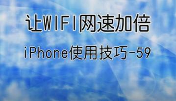 iPhone让WiFi信号加倍方法