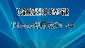 iPhone设置虚拟Home键方法