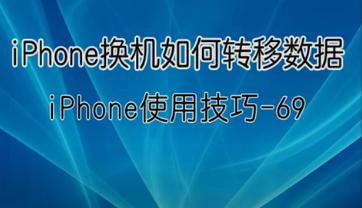 iPhone换新机转移数据方法