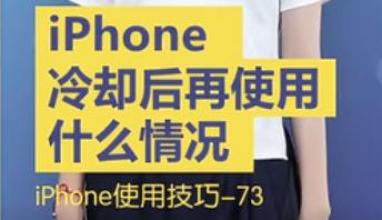 iPhone提示冷却后再使用什么情况
